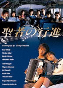 聖者の行進 Blu-ray BOX [Blu-ray]