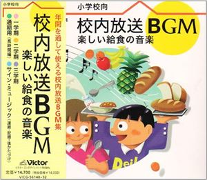 (オムニバス) 校内放送BGM~楽しい給食の音楽 [CD]
