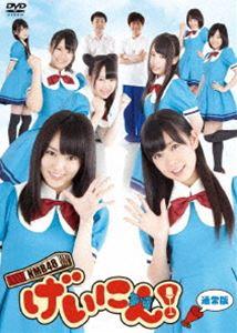NMB48 げいにん! DVD-BOX 通常版 [DVD]