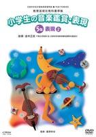 平成17年度改訂 小学校音楽鑑賞・表現DVD 5年 2 [DVD]