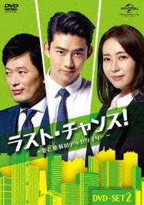 ラスト・チャンス!~愛と勝利のアッセンブリー~DVD-SET2 [DVD]