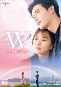 W -君と僕の世界- DVD SET2(お試しBlu-ray付き) [DVD]