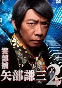 警部補 矢部謙三2 DVD BOX [DVD]