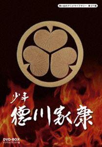 想い出のアニメライブラリー 第27集 少年徳川家康 DVD-BOX デジタルリマスター版 [DVD]