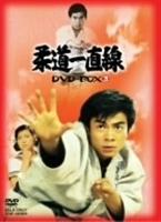 柔道一直線 DVD-BOX 3【初回生産限定】 [DVD]