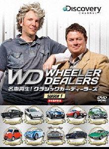 名車再生!クラシックカー・ディーラーズ DVD-BOX [DVD]