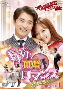 ドキドキ再婚ロマンス ~子どもが5人!?~ DVD-SET1 [DVD]