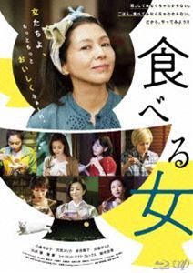 <title>サマーCP オススメ商品 食べる女 Blu-ray ◆在庫限り◆</title>