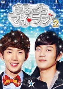 まるごとマイ・ラブ シーズン2 DVD-BOX 4 [DVD]