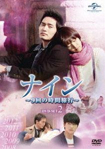 ナイン ~9回の時間旅行~ DVD-SET2 [DVD]