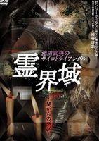 池田武央のサイコトライアングル 霊界域 サイコトライアングルSET [DVD]