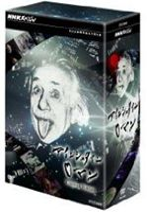 NHKスペシャル アインシュタインロマン DVD-BOX [DVD]