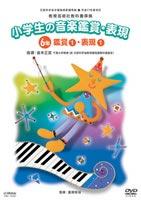 平成17年度改訂 小学校音楽鑑賞・表現DVD 6年 1 [DVD]
