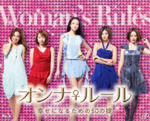 オンナ♀ルール Blu-ray BOX [Blu-ray]