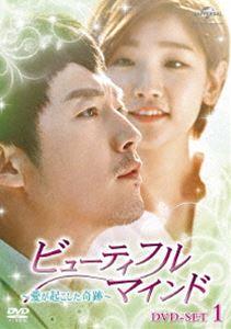 ビューティフル・マインド~愛が起こした奇跡~ DVD-SET1 [DVD]