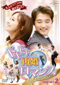 ドキドキ再婚ロマンス ~子どもが5人!?~ DVD-SET2 [DVD]