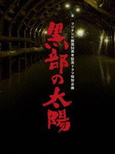 フジテレビ開局50周年記念ドラマ特別企画 黒部の太陽 DVD-BOX [DVD]