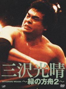 三沢光晴 DVD-BOX~緑の方舟2 [DVD]