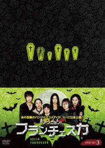 アンニョン! フランチェスカ <シーズン3・前編> DVD-SET [DVD]