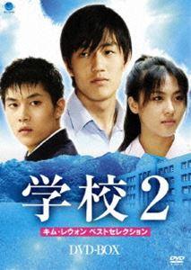 学校2 キム・レウォン ベストセレクション DVD-BOX [DVD]