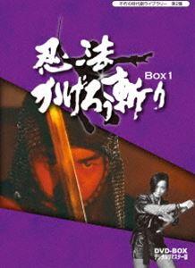 不朽の時代劇ライブラリー 第2集 忍法かげろう斬り DVD-BOX 1 [DVD]