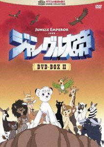 ジャングル大帝 DVD-BOX II [DVD]