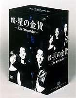 続・星の金貨 DVD-BOX(完全初回限定生産) [DVD]