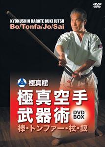 極真館 極真空手武器術 DVD-BOX [DVD]