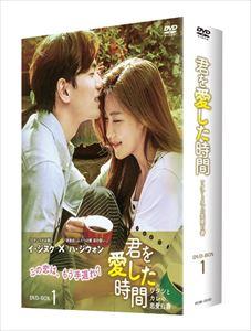 君を愛した時間~ワタシとカレの恋愛白書 DVD-BOX1 [DVD]