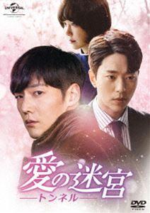 愛の迷宮-トンネル- DVD-SET1 [DVD]