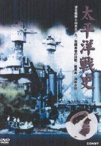 太平洋戦争史 全4枚組 スリムパック [DVD]