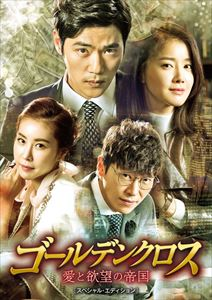 ゴールデンクロス 愛と欲望の帝国DVD-BOX1 [DVD]