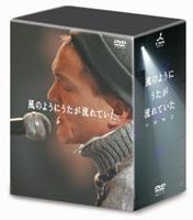 風のようにうたが流れていた DVD-BOX [DVD]