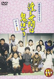 渡る世間は鬼ばかり パート1 DVD BOXIV [DVD]