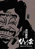 立川談志 ひとり会 落語ライブ'92~'93 DVD-BOX [DVD]
