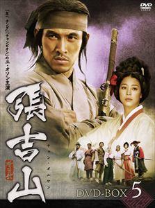 張吉山 チャン・ギルサン DVD-BOX 5 [DVD]