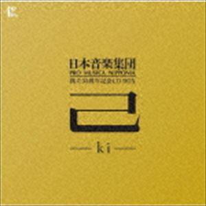 己 -ki- [CD]