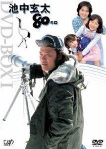 池中玄太80キロ DVD-BOX1(初回限定生産) [DVD]