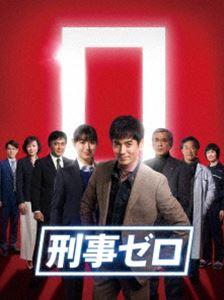 刑事ゼロ DVD-BOX [DVD]