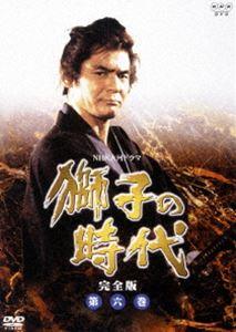 獅子の時代 完全版 第六巻 [DVD]