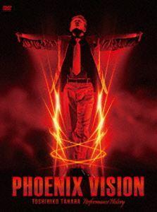 田原俊彦/PHOENIX VISION~TOSHIHIKO TAHARA performance history~(限定盤) [DVD]