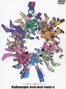 戦闘メカ ザブングル DVD-BOX PART-2 [DVD]