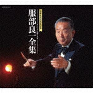 服部良一全集 [CD]