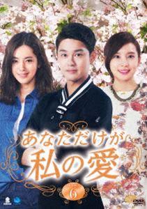 あなただけが私の愛 DVD-BOX6 [DVD]