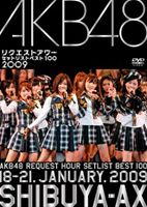 【35%OFF】 AKB48 リクエストアワー [DVD] AKB48 セットリストベスト100 2009 2009 [DVD], アンマクヤ防災屋:d77a3016 --- shop.vermont-design.ru