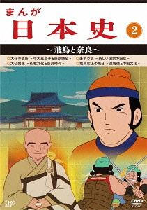 まんが日本史(2)~飛鳥と奈良~ [DVD]