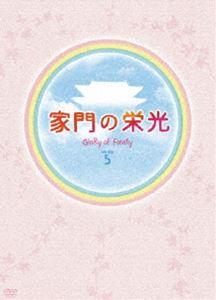家門の栄光 DVD BOX-5 [DVD]