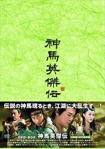 神馬英傑伝 DVD-BOX [DVD]
