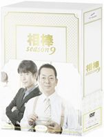 相棒 season 9 DVD-BOX II [DVD]