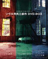 青年団 ソウル市民三部作BOX [DVD]